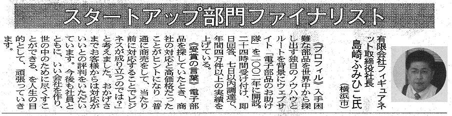 神奈川新聞スタートアップ